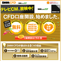 DMM.com CFD